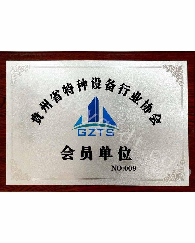 特种设备行业协会